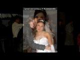 «Весілля» под музыку Неизвестный исполнитель - жена поет мужу на свадьбе. Picrolla